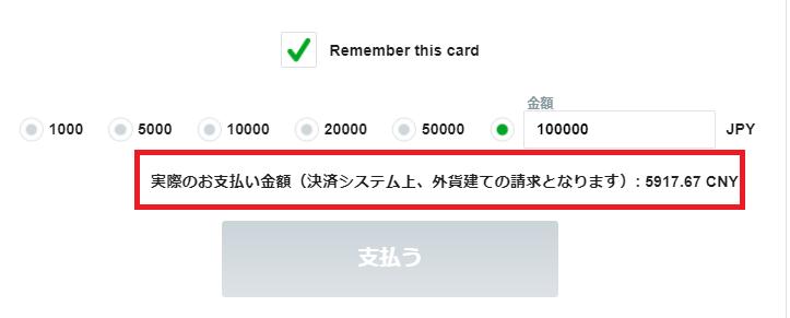 カジノ 日本円