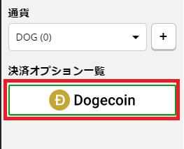 ドージコイン カジノ