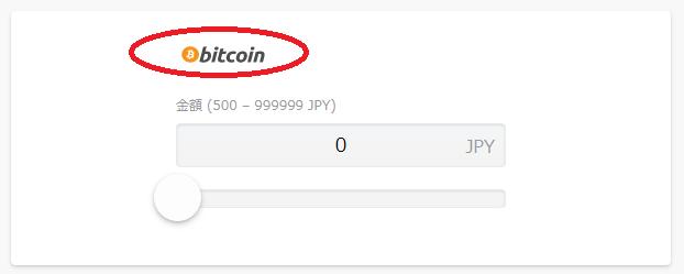 ボンズカジノ ビットコイン