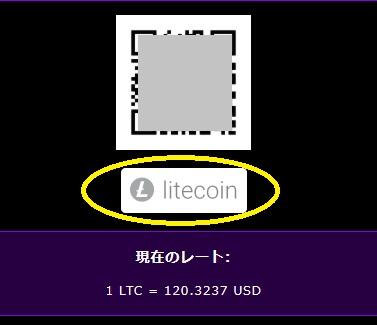 ライトコイン カジノ