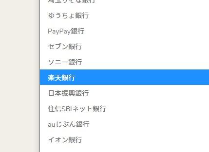 楽天銀行 カジノ