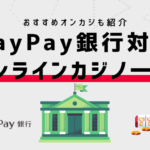 PayPay銀行 カジノ