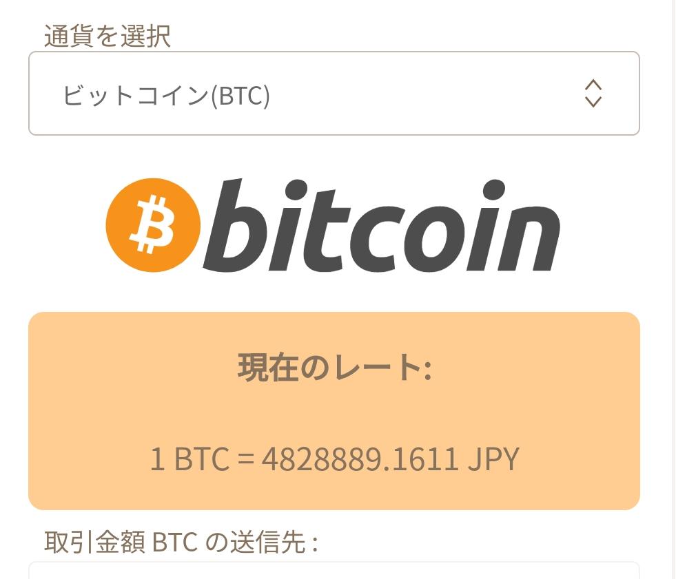 遊雅堂 ビットコイン