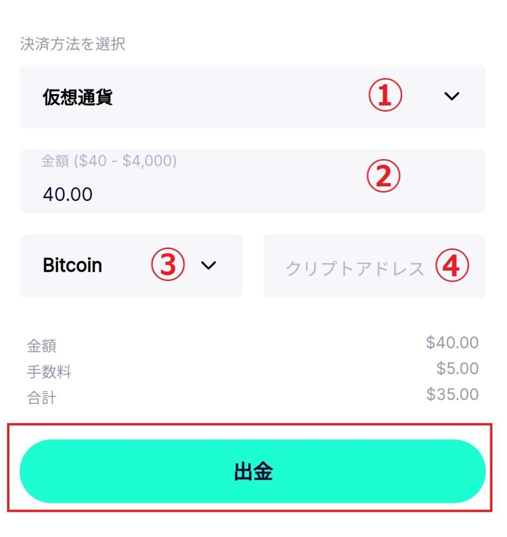 カジノフライデー ビットコイン