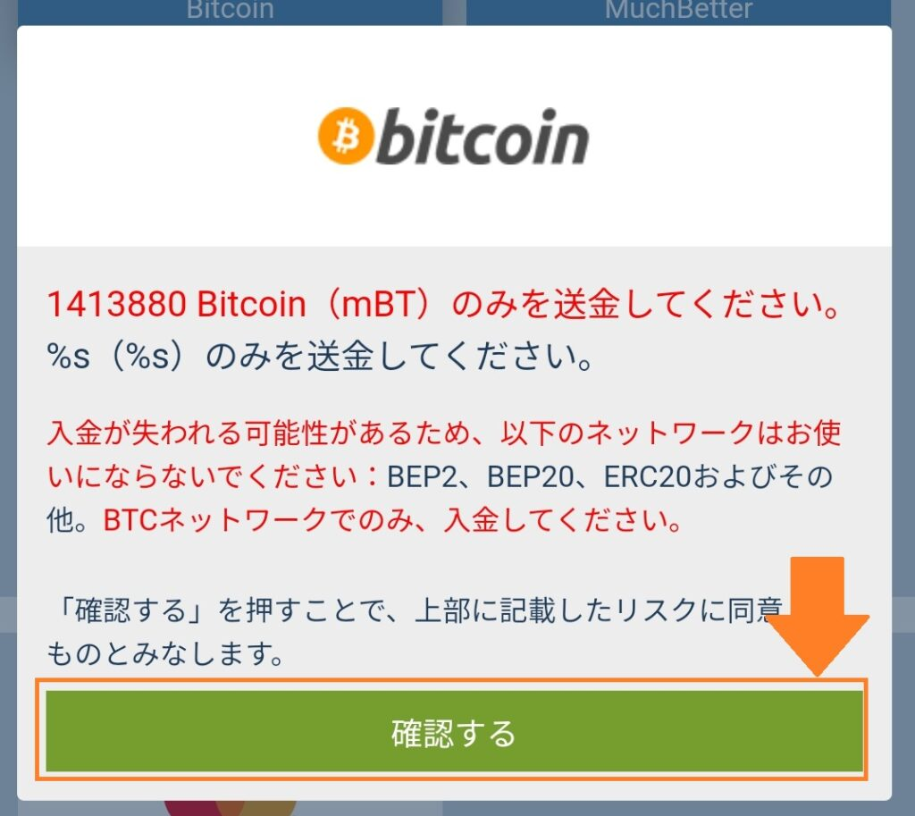 1XBET ビットコイン