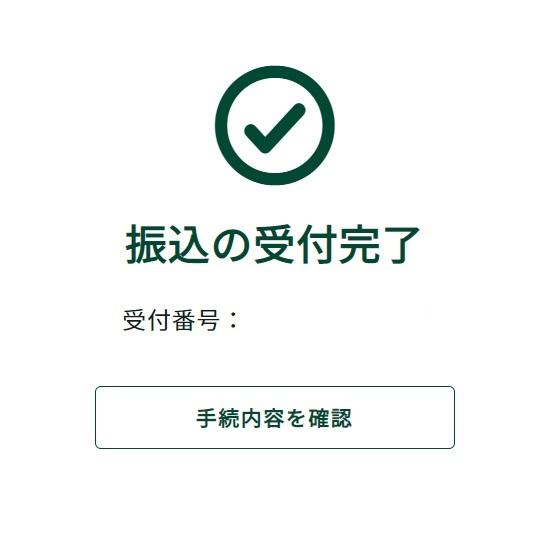 カジ旅 銀行振込